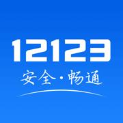 交管12123官方