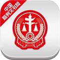 裁判文书网app