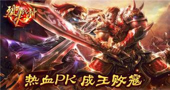 烈火戰神最全版本 烈火戰神全版本下載