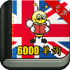 <b>學習英語6000v 5.54破解版</b>