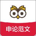 <b>公務員申論范文v1.4.1安卓版</b>