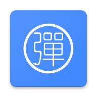 <b>手機彈幕2.0.0安卓版</b>