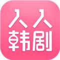 <b>人人韩剧app V2.6.6安卓版</b>