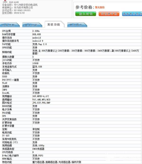 华为新机工信部入网 nova系列新机价格配置曝光