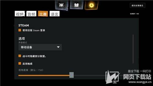 刀塔霸业游戏怎么调中文 设置中文方法介绍