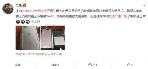 新iPhone 11用户体验 频出问题