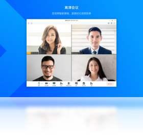 騰訊會議v1.3.0