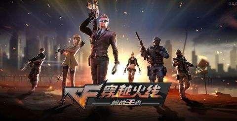 穿越火线:枪战王者安卓版官网下载