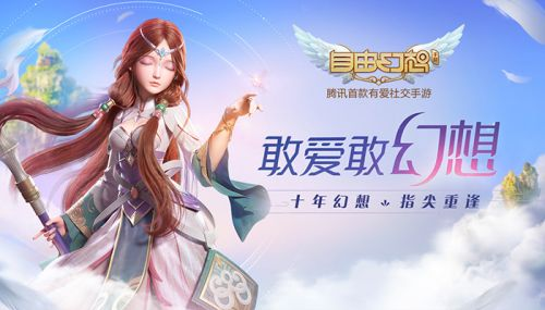 自由幻想手游官网下载