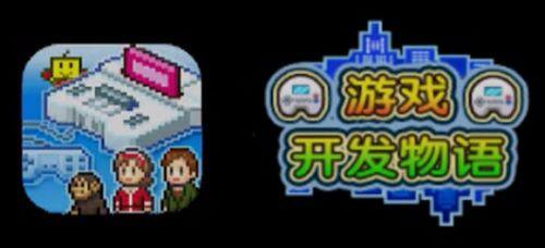 游戏开发物语破解版iOS下载