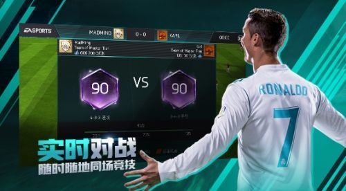 FIFA足球世界手游官方下载
