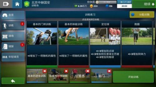 梦幻足球世界官方游戏下载