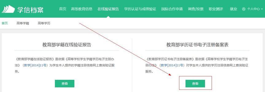 学信网v1.0.4官方下载