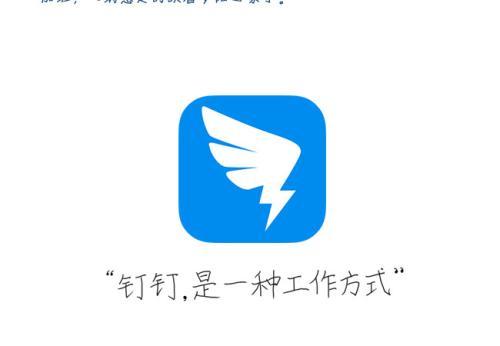 钉钉打卡app下载