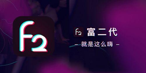 f2d6app富二代