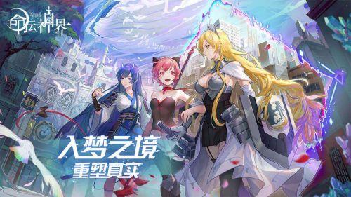 命运神界梦境链接微信版游戏下载