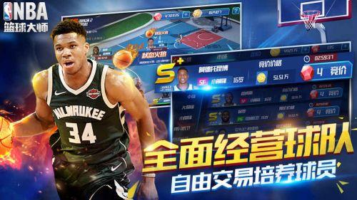 NBA篮球大师最新破解版下载
