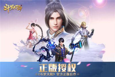 斗罗大陆online游戏下载