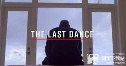 喬丹紀錄片今日首播 《最后之舞》上線,在哪可以看?