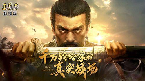 三国志战略版百度版游戏下载