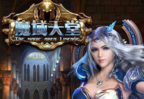 魔域天堂GM版官方下载
