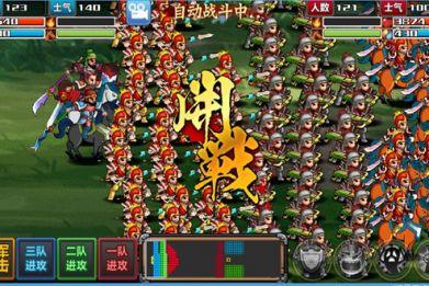 三國大時代4上帝版安卓9.0下載