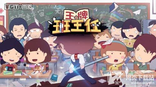 《中國式家長》主創新作《王牌班主任》登陸Steam和手機平臺