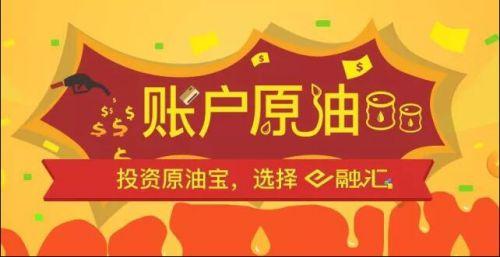 原油寶是什么東西 中國銀行的原油寶是什么