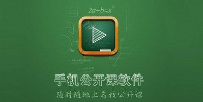 網易公開課app下載