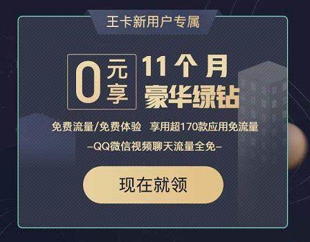 QQ音樂綠鉆免費領取 十五萬豪華綠鉆免費送!