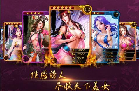 美姬大戰最新版下載
