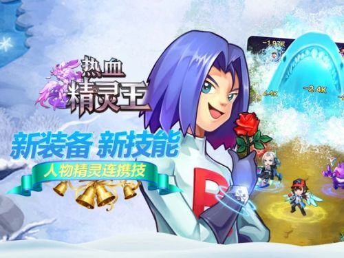 热血精灵王腾讯版游戏下载