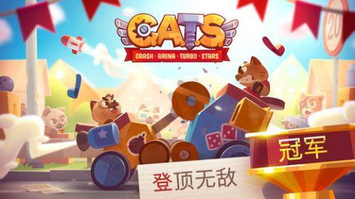 cats国际服安卓下载