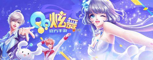 QQ炫舞无限金币钻石版下载