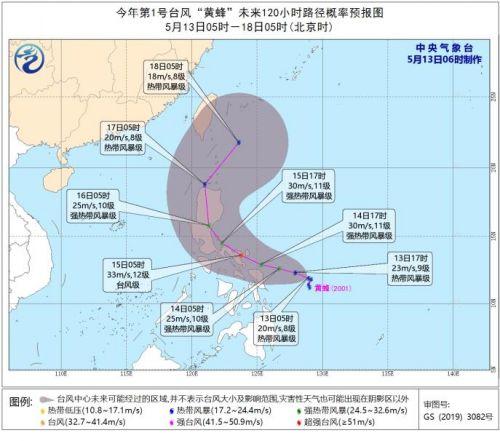 1号台风黄蜂生成 黄蜂未来两天对中国海域无影响