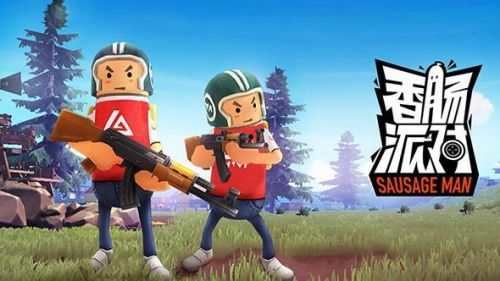 香肠派对游戏下载正版