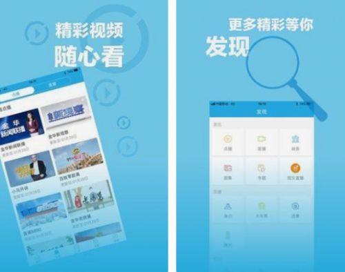 无限金华app下载官网
