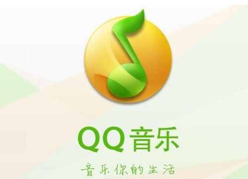 qq音乐官网登录首页