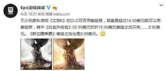 Epic:《文明6》DLC券可叠加使用 折上折9.99美元