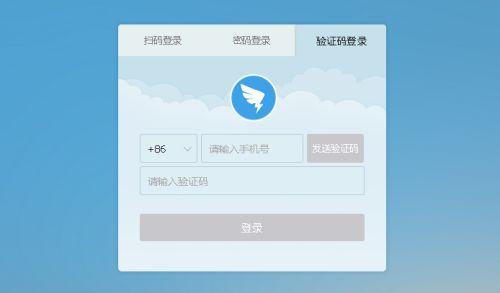 钉钉电脑版官方下载官网