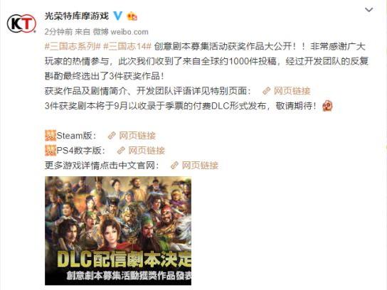 《三国志14》创意剧本获奖作品公开 以DLC式发布