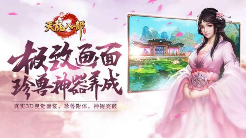 天龙手游sf发布网下载