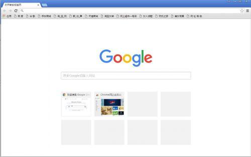 谷歌瀏覽器下載