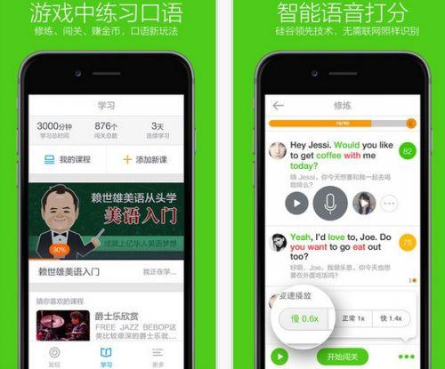 英語流利說app下載安裝