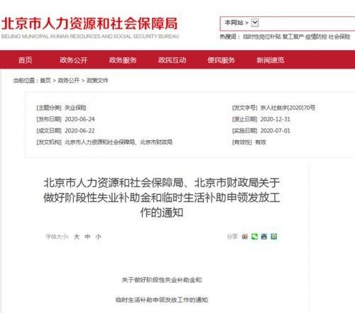 北京将发放失业补助金 北京失业补助金领取方法