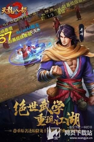 Tianlong Ba Bu Mobile Game Lovebird Version