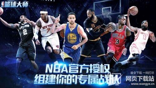 篮球大师网页游戏