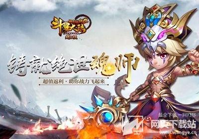 斗罗大陆神界传说变态版下载
