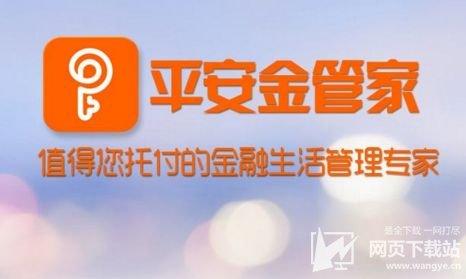 中國平安app金管家