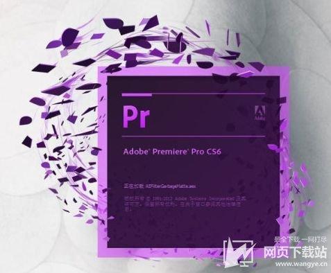 pr软件免费版下载